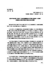 2019年8月9日 都心低空飛行新ルート計画の撤回、見直しを求める国交大臣要請 (1)のサムネイル